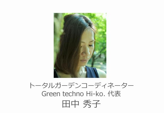 トータルガーデンコーディネーター Green techno Hi-ko. 代表 田中 秀子