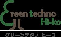グリーンテクノ ヒーコ