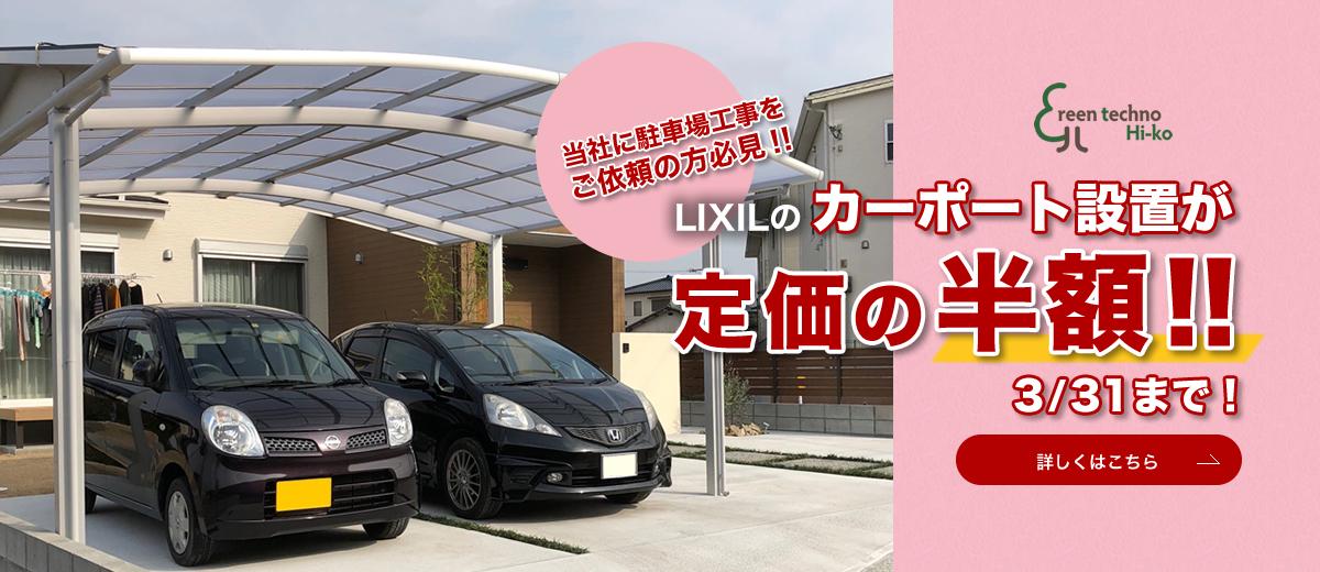 当社に駐車場工事をご依頼の方 必見!!リクシルのカーポート設置が定価の半額!!