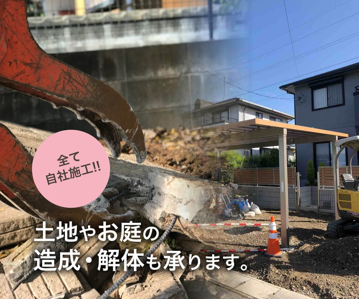 全て自社施工!!土地やお庭の造成・解体も承ります。